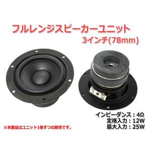 [コスパ抜群]フルレンジスピーカーユニット3インチ(78mm) 4Ω/25W [スピーカー自作/DIYオーディオ]|nfj