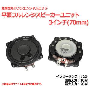 超薄型 平面フルレンジスピーカーユニット3インチ(70mm)タンジェンシャルエッジ 12Ω/MAX20W[スピーカー自作/DIYオーディオ] nfj