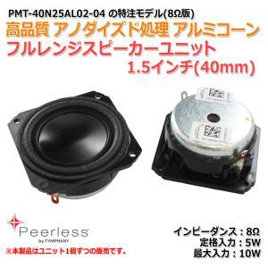 Peerlessフルレンジスピーカーユニット1.5インチ(40mm) 8Ω/MAX10W PMT-40N25AL02(特注仕様) [スピーカー自作/DIYオーディオ]在庫少 nfj