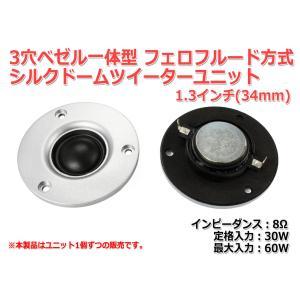 3穴シルバーベゼル一体型 高品質シルクドームツイーターユニット1.3インチ(34mm) 8Ω/MAX60W フェロフルード方式 [スピーカー自作/DIYオーディオ]|nfj