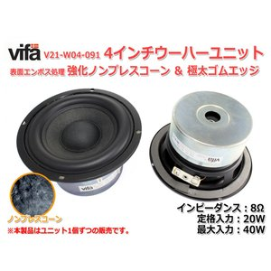 TYMPHANY Vifa V21-W04-091 強化ノンプレスコーン&極太ゴムエッジ ウーハーユニット4インチ 8Ω/MAX40W [スピーカー自作/DIYオーディオ]在庫少|nfj