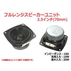 [僅少]スコーカーに! フルレンジスピーカーユニット2.5インチ(70mm) 16Ω/MAX20W[スピーカー自作/DIYオーディオ]|nfj