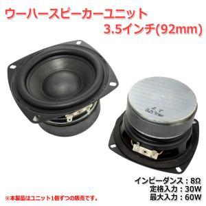 ウーハースピーカーユニット 3.5インチ(92mm) 8Ω/MAX60W [スピーカー自作/DIYオーディオ]在庫少 nfj