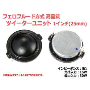 フェロフルード方式 高性能 1インチ(25mm)ツイーターユニット 8Ω/(MAX30W) [スピーカー自作/DIYオーディオ]|nfj