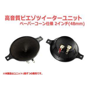 2インチ(48mm)高品質ピエゾツイーターユニット ペーパーコーン仕様 [スピーカー自作/DIYオーディオ]在庫少 nfj