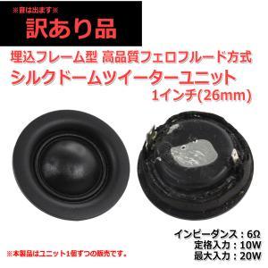 埋込フレーム型 フェロフルード方式 高性能 1インチ(26mm)シルクドームツイーターユニット 6Ω/MAX20W [スピーカー自作/DIYオーディオ]|nfj