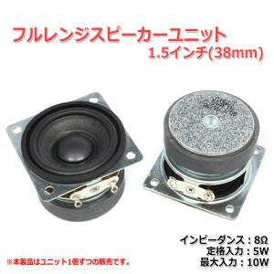 フルレンジスピーカーユニット1.5インチ(38mm) 8Ω/MAX10W[スピーカー自作/DIYオーディオ] nfj