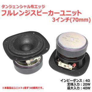 [激レア]タンジェンシャル布エッジ フルレンジスピーカーユニット3インチ(70mm) 4Ω/MAX40W[スピーカー自作/DIYオーディオ]在庫極少|nfj
