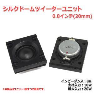 シルクドームツイーターユニット0.8インチ(20mm) 8Ω/MAX20W[スピーカー自作/DIYオーディオ]|nfj