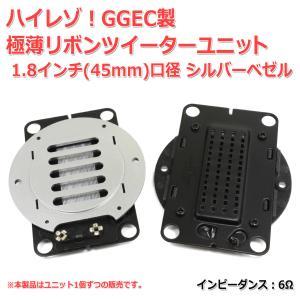 GGEC製 リボンツイーターユニット 1.8インチ口径 6Ω ハイレゾ [スピーカー自作/DIYオーディオ] 在庫少|nfj
