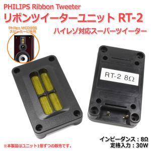 PHILIPS リボンツイーターユニット RT-2 ハイレゾ対応スーパーツイーター 8Ω/定格30W[スピーカー自作/DIYオーディオ]|nfj