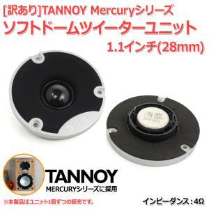 [訳あり]TANNOY Mercuryシリーズ ソフトドームツイーターユニット1.1インチ(28mm) 4Ω[スピーカー自作/DIYオーディオ]在庫僅少|nfj
