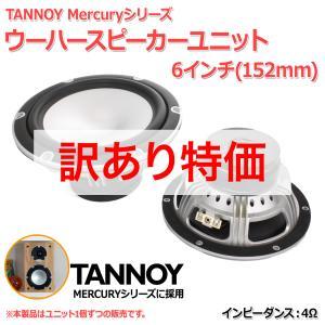 TANNOY Mercuryシリーズ ウーハースピーカーユニット6インチ(152mm) 4Ω[スピーカー自作/DIYオーディオ]在庫僅少|nfj