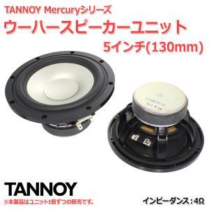 TANNOY Mercuryシリーズ ウーハースピーカーユニット5インチ(130mm) 4Ω[スピーカー自作/DIYオーディオ]在庫少|nfj