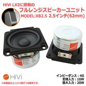 HiVi XB2.5 フルレンジスピーカーユニット2.5インチ(62mm) 4Ω/MAX20W[スピーカー自作/DIYオーディオ] nfj