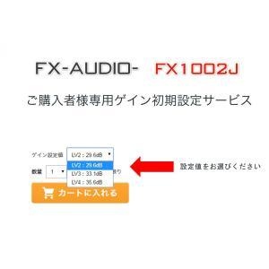 FX1002Jご購入者様専用ゲイン初期設定サービス nfj