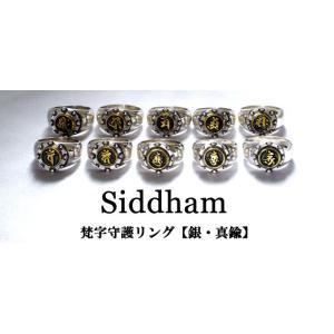指輪 梵字 Siddham 【銀x真鍮】 シッダ 守護梵字 お守り インド サンスクリット 仏教 十三仏 十二支 干支 ボロン|nfw