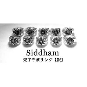 指輪 梵字 Siddham 【銀】 シッダ 守護梵字 お守り インド サンスクリット 仏教 十三仏 十二支 干支 ボロン|nfw