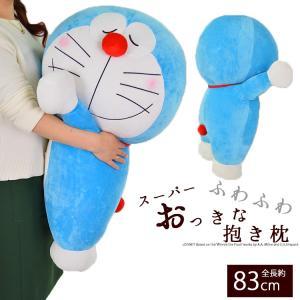 特大ドラえもんおやすみ添い寝枕  かわいいぬいぐるみのようなふわふわした肌触りの抱き枕 約90cmの...