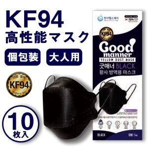 【10枚セット】KF94 韓国 高性能マスク 韓国製 不織布 個包装 マスク 黒 Black 3D 立体構造 4層 使い捨て プレミアムマスク ダイヤモンドマスク PM2.5 飛沫 ngreen
