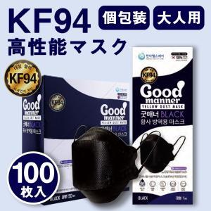 【100枚セット】KF94 韓国 高性能マスク 韓国製 不織布 個包装 マスク 黒 Black 3D 立体構造 4層 使い捨て プレミアムマスク ダイヤモンドマスク PM2.5 飛沫 ngreen