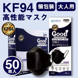 【50枚セット】KF94 韓国 高性能マスク 韓国製 不織布 個包装 マスク 黒 Black 3D 立体構造 4層 使い捨て プレミアムマスク ダイヤモンドマスク PM2.5 飛沫 ngreen