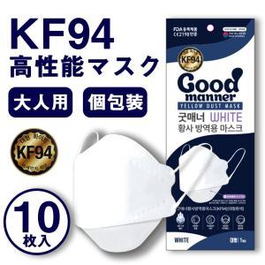 【10枚セット】KF94 韓国 高性能マスク 韓国製 不織布 個包装 マスク 白 White 3D 立体構造 4層 使い捨て プレミアムマスク ダイヤモンドマスク PM2.5 飛沫 ngreen