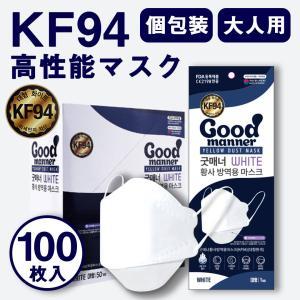 【100枚セット】KF94 韓国 高性能マスク 韓国製 不織布 個包装 マスク 白 White 3D 立体構造 4層 使い捨て プレミアムマスク ダイヤモンドマスク PM2.5 飛沫 ngreen