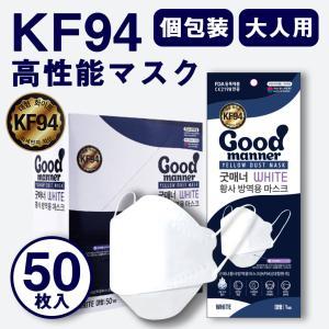 【50枚セット】KF94 韓国 高性能マスク 韓国製 不織布 個包装 マスク 白 White 3D 立体構造 4層 使い捨て プレミアムマスク ダイヤモンドマスク PM2.5 飛沫 ngreen