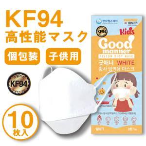 【10枚セット】KF94 韓国 高性能マスク 韓国製 不織布 個包装 マスク 白 子供 3D 立体構造 4層 使い捨て プレミアムマスク ダイヤモンドマスク PM2.5 飛沫 ngreen