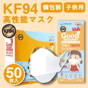 【50枚セット】KF94 韓国 高性能マスク 韓国製 不織布 個包装 マスク 白 子供 3D 立体構造 4層 使い捨て プレミアムマスク ダイヤモンドマスク PM2.5 飛沫 ngreen