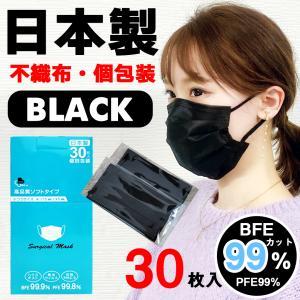 【2点購入で送料無料】日本製 国産 マスク 黒 Black 使い捨て 不織布 個包装 30枚入 サージカルマスク 普通サイズ 男性 女性 大人 箱 ngreen