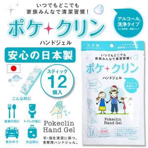 【2点購入で送料無料】ポケクリン ハンドジェル 12個入り 1個セット ジェル 携帯用 個包装 アルコール ウイルス対策 手指 除菌 洗浄 ngreen