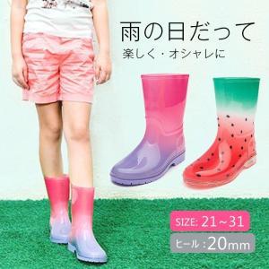 レインブーツ キッズ 子供 子供靴 女の子 男の子 ショート丈 防水カジュアル滑りにくい 長靴 通園 通学 可愛い 大きいサイズ|ngytomato