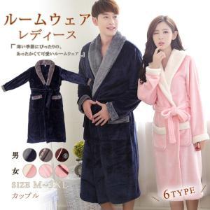 バスローブ レディース メンズ カップル 男女兼用 ルームウェア ふわふわ 暖かい もこもこ 長袖 厚手 部屋着 寝巻き 大きいサイズ|ngytomato