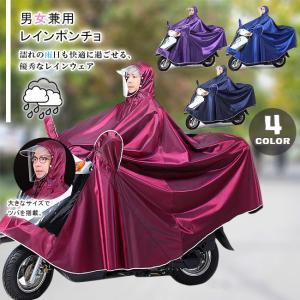 レインコート 男女兼用 雨合羽 カッパ 自転車 バイク ツバあり 防水 雨具 シンプル 軽量 持ちやすい フリーサイズ ブート付き 通学 通勤 全4色|ngytomato