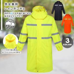 レインコート 男女兼用 雨合羽 カッパ 自転車 バイク ツバあり 防水 雨具 シンプル 軽量 持ちやすい 大きいサイズ ブート付き 通学 通勤 全3色|ngytomato