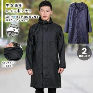 レインコート 男女兼用 雨合羽 カッパ 自転車 バイク 防水 雨具 シンプル 軽量 持ちやすい 大きいサイズ ブート付き 通学 通勤 全2色|ngytomato