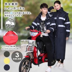 レインコート 男女兼用 雨合羽 カッパ 自転車 バイク 防水 雨具 シンプル ロング丈 軽量 持ちやすい 大きいサイズ ブート付き 通学 通勤 全3色|ngytomato