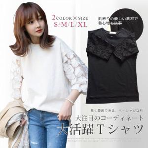 Tシャツ レディース 七分袖 デザイン袖 レース 無地 シンプル ゆったり トップス 盛り袖 ボリューム袖 可愛い 大きいサイズ 黒 白 全2色|ngytomato