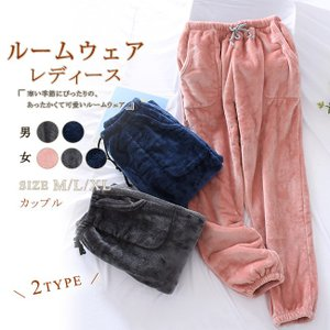 ルームウェアパンツ レディース メンズ カップル フリースパジャマ パンツ ウエストゴム 無地 部屋着 暖かい ふわふわ もこもこ|ngytomato