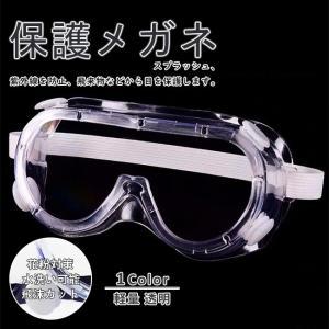 保護メガネ ウイルス対策 保護眼鏡 防護メガネ 軽量 透明 グラス ゴーグル 花粉症 飛沫カット 眼鏡着用可 飛沫防止 防塵 防風 ngytomato