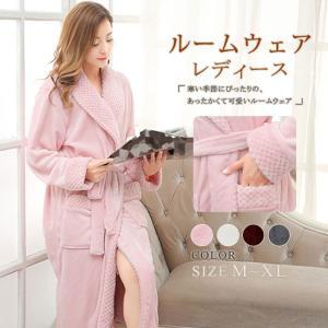 ルームウェア レディース バスローブ パジャマ ふわふわ もこもこ 長袖 ロング丈 部屋着 寝巻き 暖かい ポケット付き 大きいサイズ 全4色|ngytomato