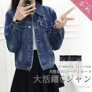 デニムジャケット レディース Gジャン ショート丈 シンプル ゆったり ポケット付き ブルー カジュアル 春服 長袖 羽織 大きいサイズ|ngytomato