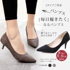 パンプス レディース ポインテッドトゥ ヒール 3cm 5.5cm シンプル シューズ 歩きやすい おしゃれ OL 通勤 結婚式 美脚 全2色 大きいサイズ|ngytomato