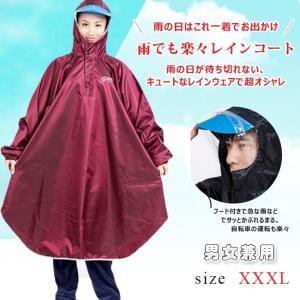 レインコート 男女兼用 雨合羽 カッパ 自転車 バイク シンプル 防水 雨具 大きいサイズ ブート付き ロング丈 ツバあり 通学 通勤|ngytomato