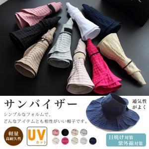 サンバイザー レディース uvカット帽子 つば広 折りたたみ 小顔効果 自転車 園芸作業 UVケア UV対策 サイズ調節可 おしゃれ シンプル|ngytomato