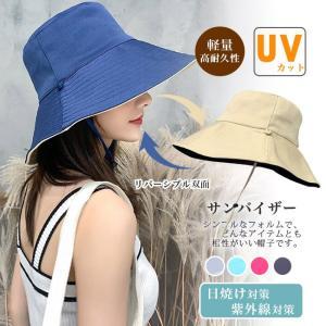サンバイザー レディース uvカット帽子 つば広 小顔効果 自転車 園芸作業 リバーシブル 2way UVケア サイズ調節可 おしゃれ シンプル|ngytomato