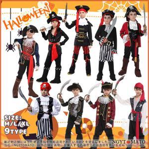 コスプレ パイレーツ コスチューム 子供用 男の子 男海賊 ハロウィン衣装 船長 かっこいい ハロウィン 新年会 学園祭 衣装 仮装 パーティー グッズ イベント|ngytomato