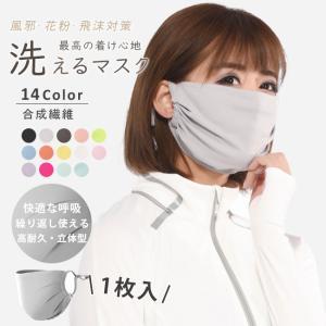 マスク 洗えるマスク 夏用 接触冷感 UVカット 洗える 布マスク 大人用 立体マスク 蒸れない 大きいサイズ 保湿 吸湿 風邪予防 繰り返し使える ngytomato